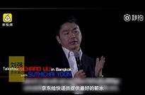 刘强东:京东快递员薪水高 三五年就能买房