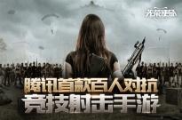 【午报】腾讯吃鸡手游《光荣使命》正式发布:百人竞技射击