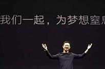 贾跃亭的失败给中国市场带来了什么改变