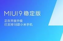MIUI 9稳定版大规模推送:18款机型适配