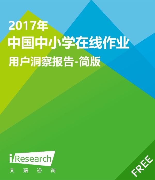 2017年中国中小学在线作业用户洞察报告-简版