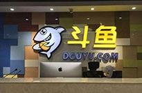 斗鱼宣布获得D轮融资 估值超100亿