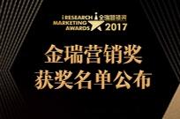 2017金瑞营销奖获奖名单揭晓