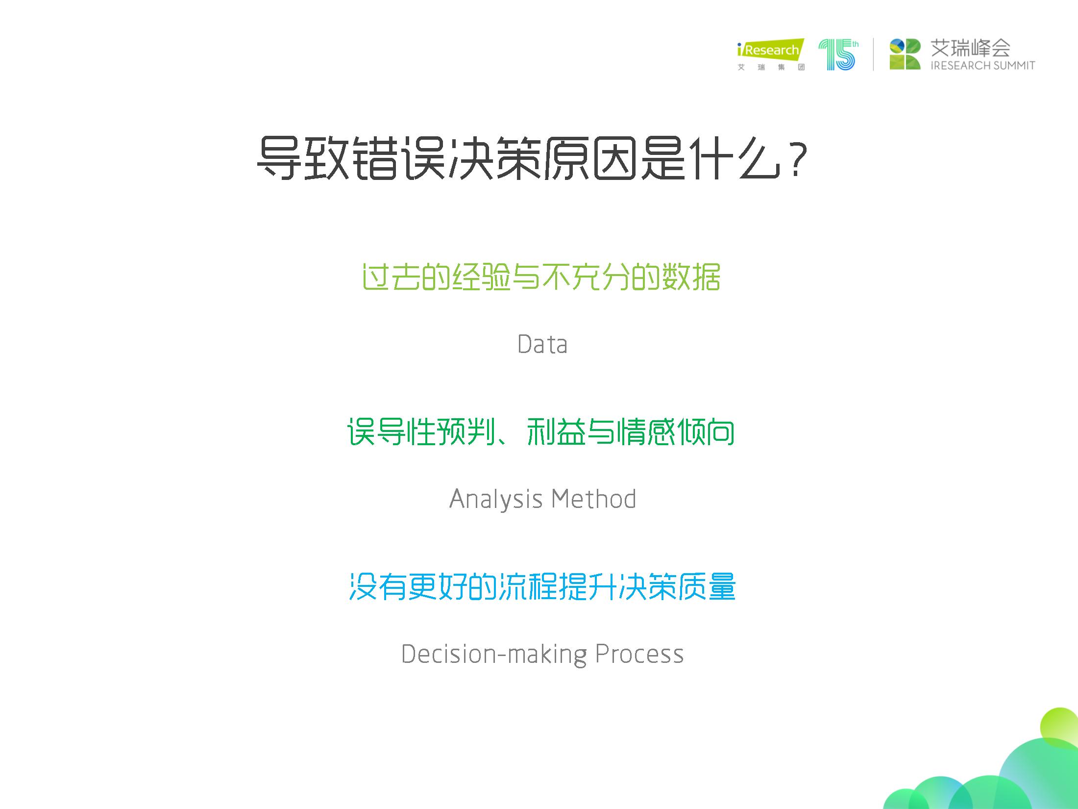 """杨伟庆 用""""慢思考""""决策""""长投资""""_08.png"""