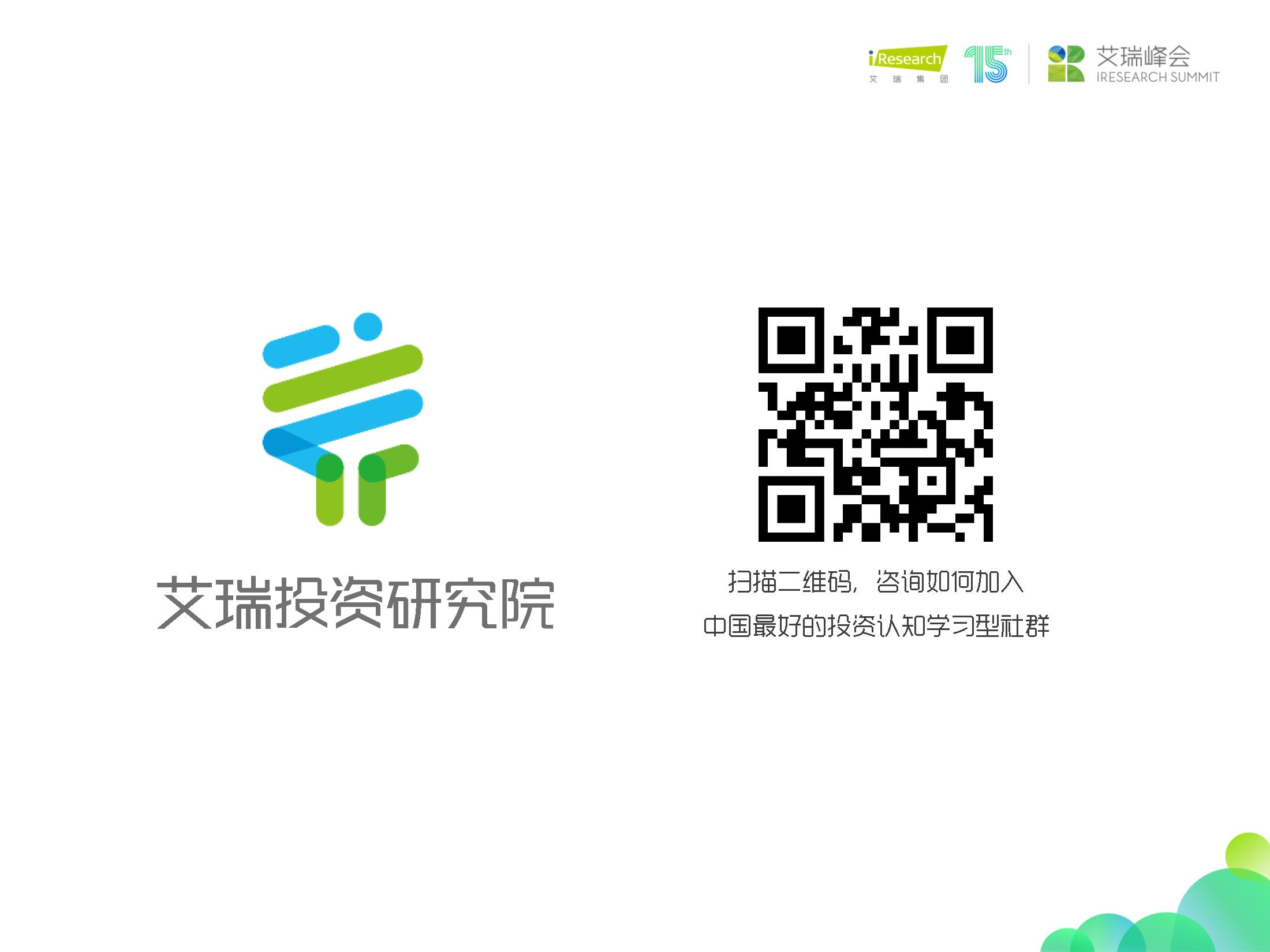 """杨伟庆 用""""慢思考""""决策""""长投资""""_33.png"""