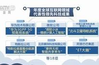 世界互联网领先科技成果发布 推出18项代表性科技成果