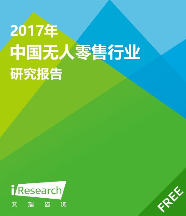 2017年中国无人零售行业研究报告