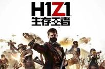 继《绝地求生》后,《H1Z1》的国服代理也归腾讯游戏了