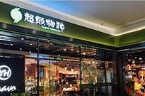 永辉超市承认超级物种拟引战投:二马正面交锋新零售