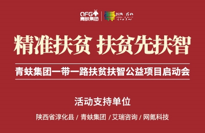 青蚨集团一带一路扶贫扶智公益项目启动会