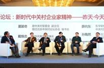 高峰论坛:新时代中关村企业家精神—昨天·今天·明天