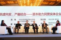 论坛:脱虚向实,产融结合—资本助力民营实体企业崛起