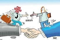 中国联通混改已完成92% 向BAJT等募资约617.25亿
