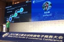 第三届全球跨境电子商务大会在金华举行 敦煌网数字贸易智能生态体系再引关注