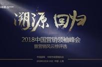 """""""2018中国营销领袖峰会""""将于1月18日在上海召开"""