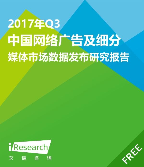 2017年Q3中国网络广告及细分媒体市场数据发布研究报告
