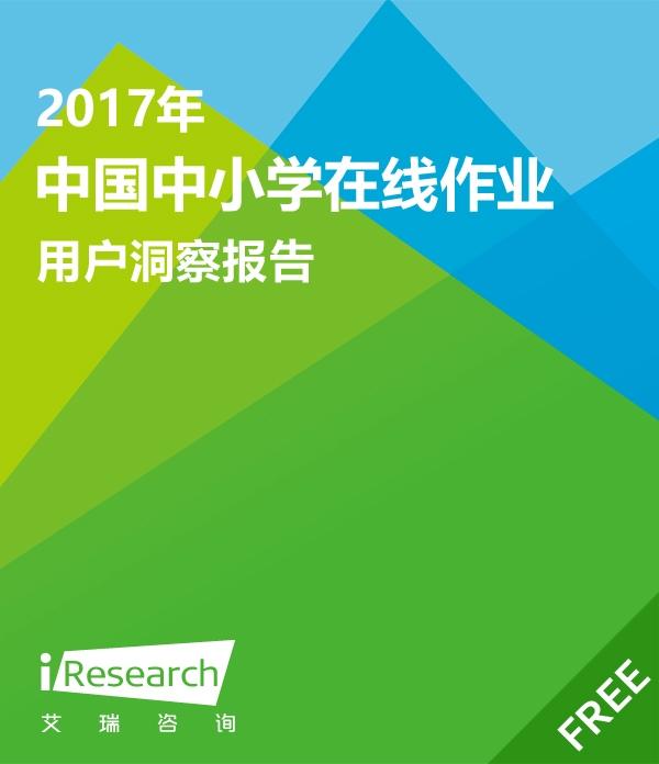 2017年中国中小学在线作业用户洞察报告
