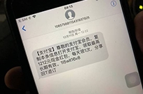 支付宝被羊毛党薅了:有人靠垃圾短信收获几十万元
