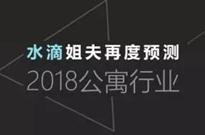 """长租公寓将没有""""腰部""""? ――水滴姐夫再度预测2018公寓行业"""
