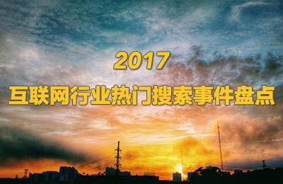 2017年度互联网行业热门搜索事件盘点