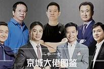 北京折叠:二零一七大佬图鉴