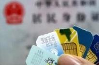 实名手机卡不充钱也不注销,有什么后果?运营商:后果很严重!