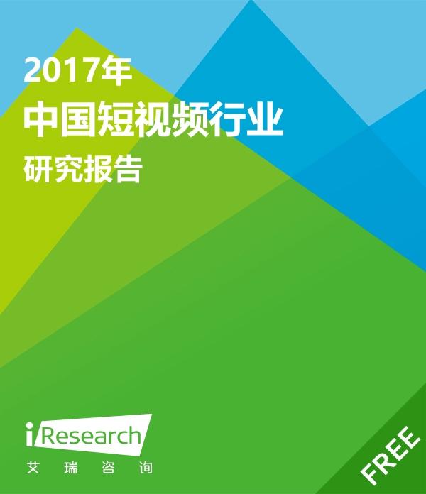 2017年中国短视频行业研究报告