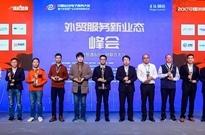 敦煌网荣登2017年中国B2B行业百强榜并斩获创新企业大奖