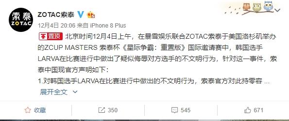 活该!索泰公布韩国主播侮辱事件处理结果:终生禁赛