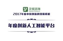 """健康有益斩获艾媒""""2017中国年度创新人工智能平台"""""""