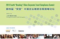 "CTCS 2018第四届""突变""中国企业差旅合规高峰论坛"