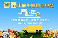 首届中国生鲜食品电商产业年会将于上海召开