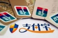 【午报】央行要求支付宝纠正支付宝年度账单并致歉