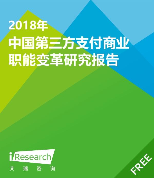 2018年中国第三方支付商业职能变革研究报告