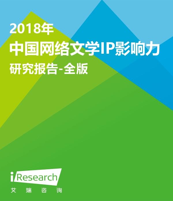 2018年中国网络文学IP影响力研究报告-全版