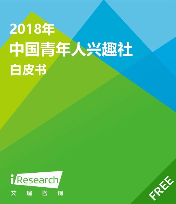 2018年中国青年人兴趣社交白皮书