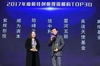 星河互联获评最佳创业投资机构TOP30