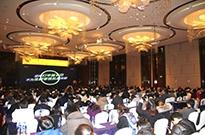 首届中国生鲜食品电商产业年会圆满落幕