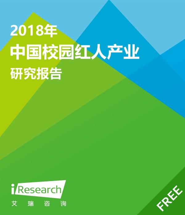 2018年中国校园红人产业研究报告