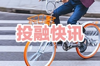 投融快讯 | 摩拜单车获战略投资10亿美金 快手进行E轮融资