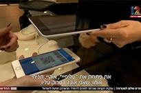 支付宝正式进入中东,以色列成为首个落地国家