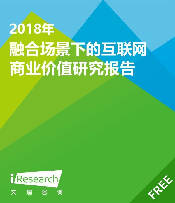 2018年融合场景下的互联网商业价值研究报告