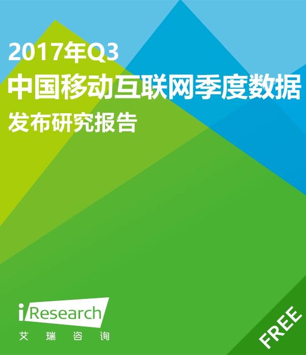 2017年Q3中国移动互联网季度数据发布研究报告