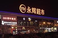 腾讯拟1.875亿元参与永辉超市子公司增资并持股15%