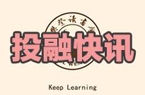 投融快讯 | 艾瑞资本投资樊登读书会 B612咔叽获红杉资本5000万美金融资