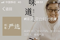 """一碗""""眷村酱面""""撬动半个台湾娱乐圈,网易严选又刷屏了!"""