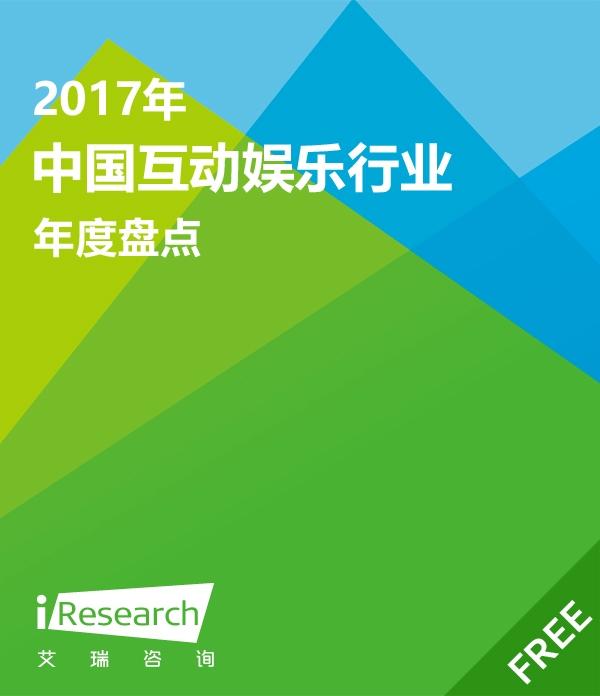 2017年中国互动娱乐行业年度盘点