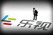 乐视网:2.13亿限售股将于2月8日解禁 占总股本5.35%