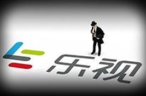 乐视网2亿多限售股今日解禁