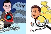 王欣归来&贾跃亭出走:快播和乐视的三年演义